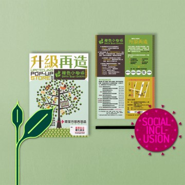 feature pic, recycling, inclusion | Green Baby Garden – Second-hand Retail Platform :: Retailing Adhoc Leaflet Design