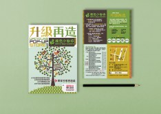 Green Baby Garden :: Second-hand Retail Platform :: Adhoc Leaflet Design front and back