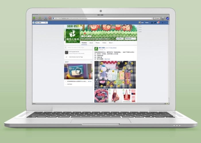 Green Baby Garden upcycling facebook post :: Capacity post