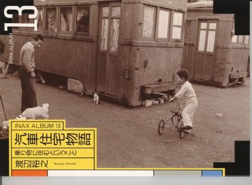 汽車住宅物語の表紙