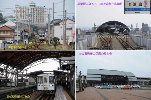 伊野駅   高知駅