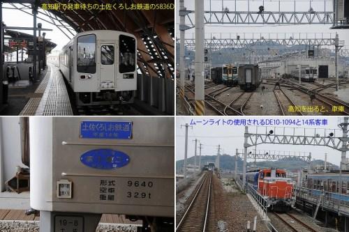 土佐くろしお鉄道車両    高知運転所