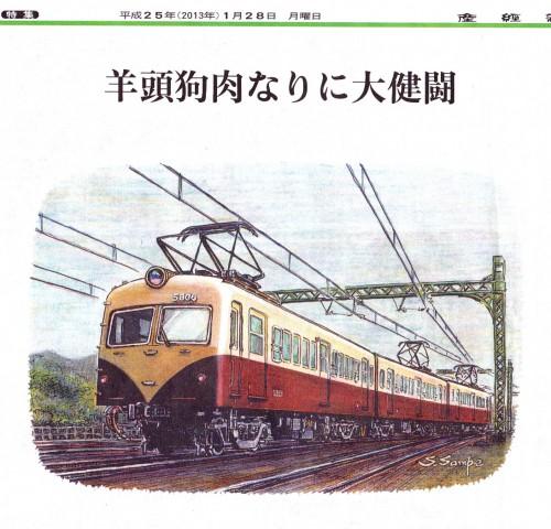 近鉄南大阪線5805_NEW