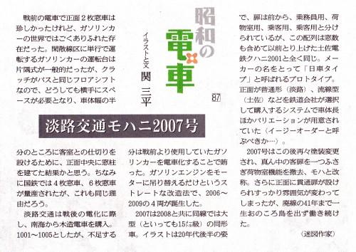 淡路交通モハニ2007(文)_NEW
