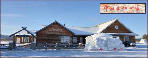 09_最北端の家