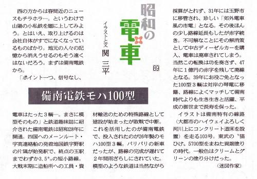 備南電鉄モハ100(文)_NEW