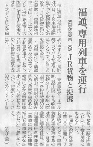 中国新聞2013.3.19