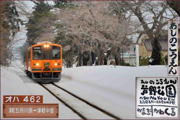 25_芦野公園駅00
