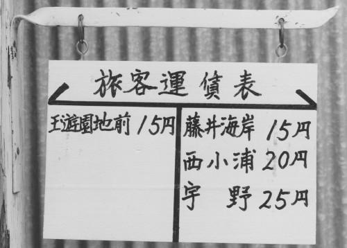 玉造船所前駅の運賃表
