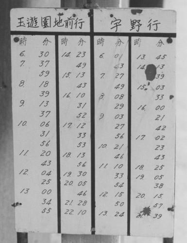 玉造船所前駅の時刻表。ほぼ30分ヘッド