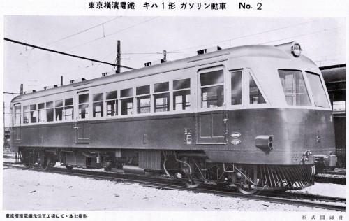 東京横浜電鉄キハ2鉄道趣味第4巻4号(33号)
