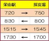 08_時刻表