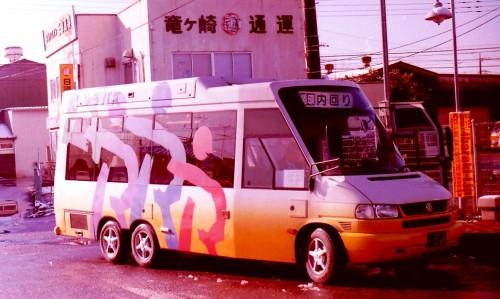 竜ケ崎15-12-29 土浦200あ265-2