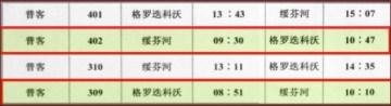 02_綏芬河駅3
