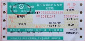 10_バス切符