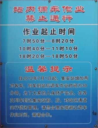 04_国際列車ダイヤ2