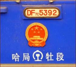 06_国際列車3