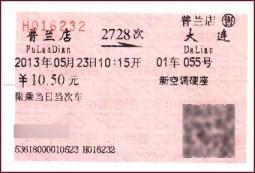 01_切符1