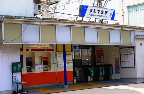 東あずま駅5-15