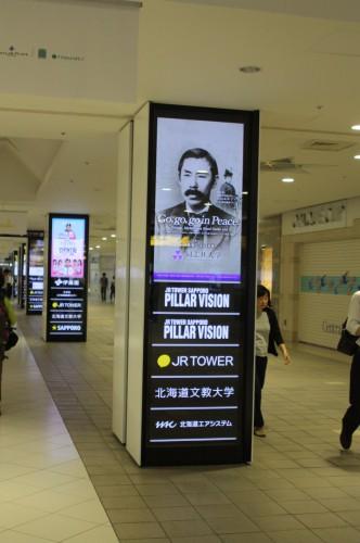 札幌地下街の同志社広告