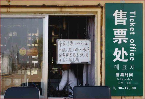 05_集安鴨緑江国境鉄道大橋6