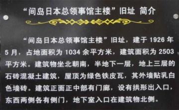 03_韓国統監府間島派出所(間島総領事館)2