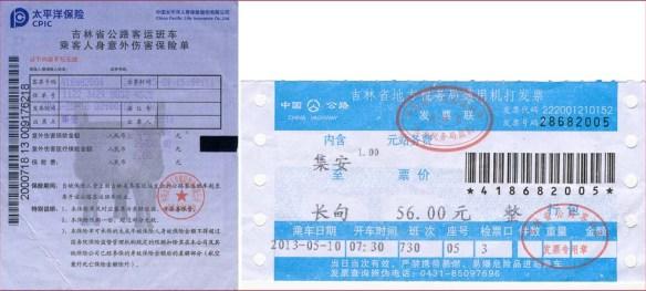 01_バス切符