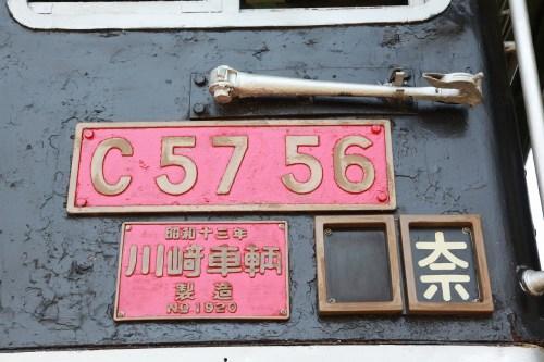 s-13.5.9C5756NOプレート