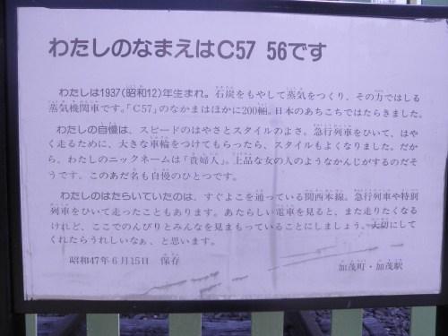 s-13.5.9C5756説明板