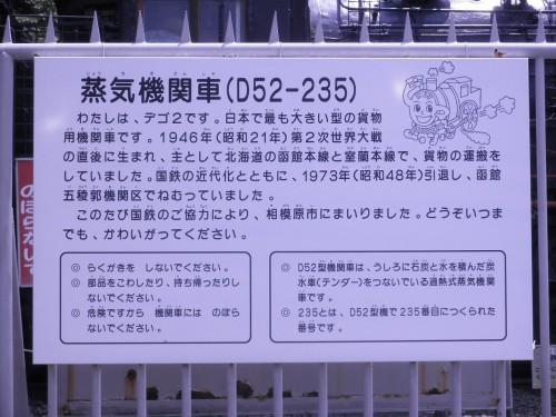 s-13.6.8D52235説明板