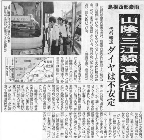 平成25年8月27日 中国新聞朝刊