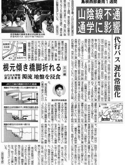 平成25年8月31日 中国新聞朝刊