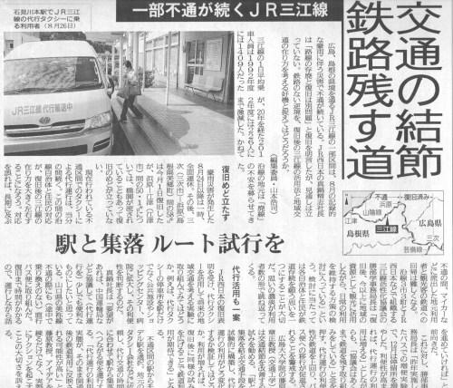 平成25年9月22日 中国新聞朝刊より