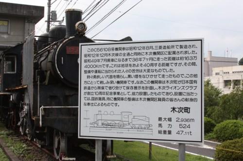 西村氏11.7.25C56108説明板