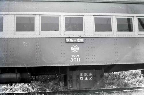 98-07.Kurashikishikou.ohafu3011.65.8.17Mizu