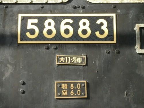 s-58683ナンバープレート
