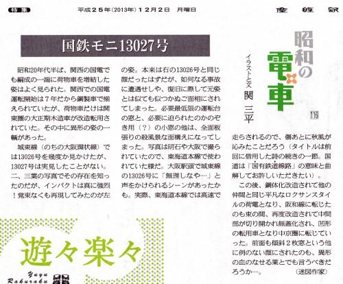 国鉄モニ13027号(文)_NEW