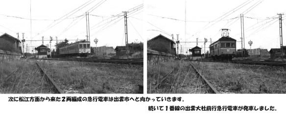 一畑電鉄-03