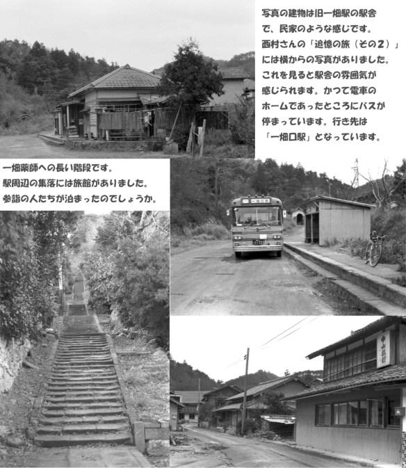 一畑電鉄-05