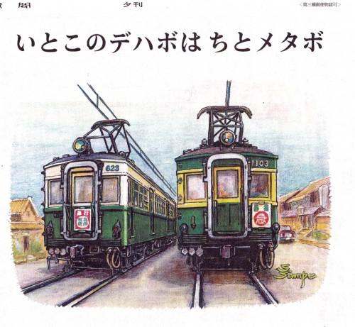 奈良電デハボ1100_NEW