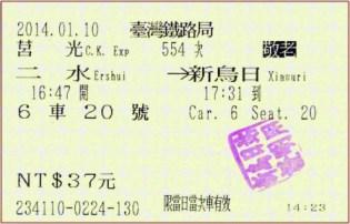 140110_切符_二水→新烏日