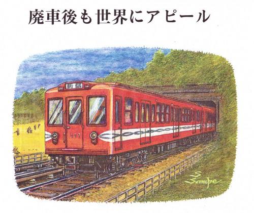 営団地下鉄300型_NEW