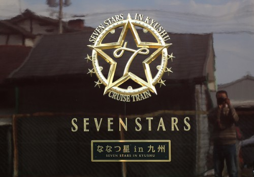 ななつ星in九州長崎ルート/2014.03.16/Posted by 893-2