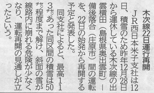 平成26年3月13日 中国新聞朝刊