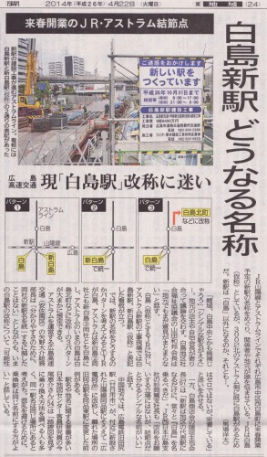 中国新聞 H26-4-22朝刊