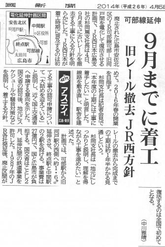 平成26年4月5日 中国新聞朝刊