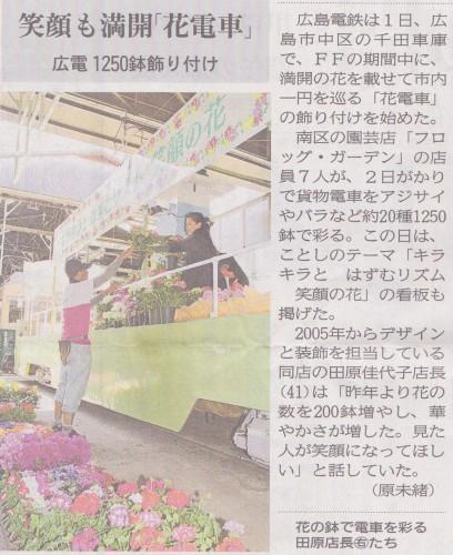 H26-5-2 中国新聞朝刊
