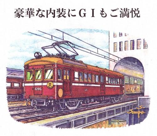 阪急655~657_NEW