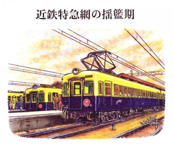 近鉄2250系_NEW