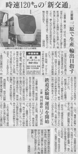 10月3日 中国新聞朝刊